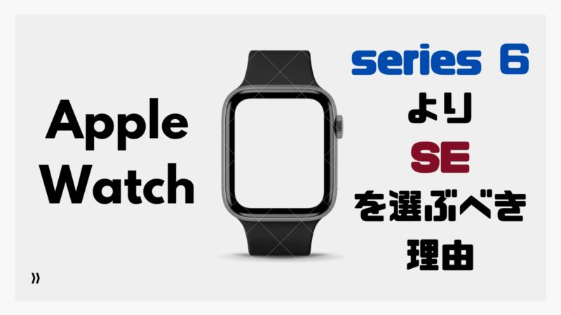 Apple Watch SEを選ぶべき理由【QOL爆上がり】【6との比較】