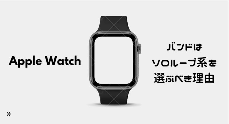 【徹底比較】Apple Watchどのバンドを選べばいいのか【おすすめはソロループ系】