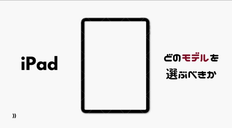 【徹底比較】iPadどのモデルを選べばいいのか おすすめを紹介【新型を待つべき?】