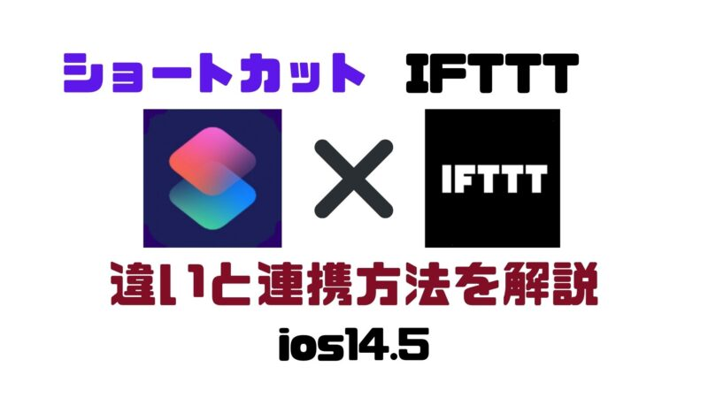 【ios14】ショートカット IFTTTとの違い・連携方法を解説【2021最新】