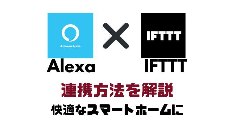 【Alexa】IFTTTと連携する3つのメリットと連携方法【2021最新】