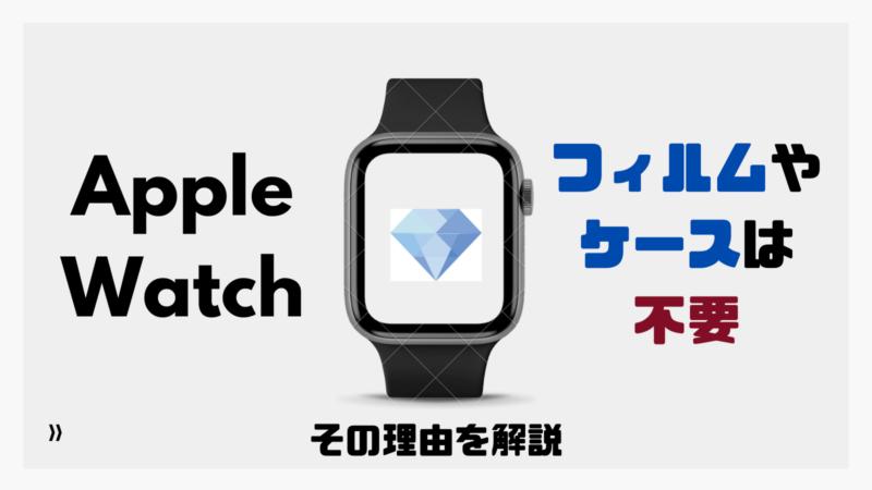 【Apple Watch】ケースやフィルムは不要?いらない理由やつけるべき人
