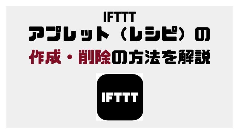 【IFTTT】アプレット(レシピ)の作成・削除の方法を解説【2021年最新】