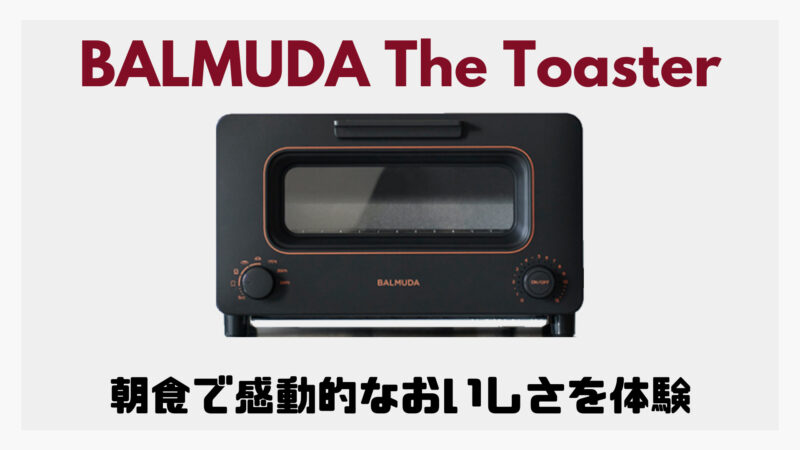 【レビュー】BALMUDA The Toasterを2年間使用した感想【朝食革命】