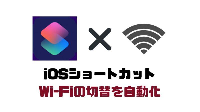 【iOS14】Wi-Fiの切替や自動オフするショートカットを紹介