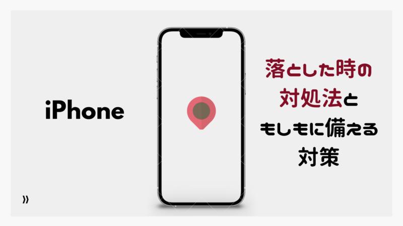 iPhoneをなくした時の探し方4選【紛失盗難時にやるべきこと、探す機能の使い方】