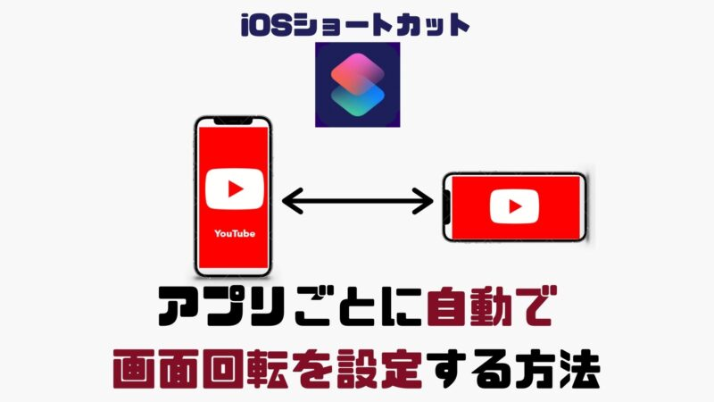 【iOS14】アプリごとに自動で画面回転を設定する方法【iPhone】