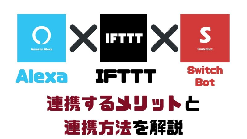 IFTTTでAlexaアプリとSwitchBotを連携する方法と2つのメリット【2021最新】