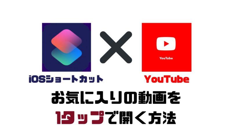 【YouTube】お気に入りの動画・再生リストを1タップで開く【iOSショートカット】
