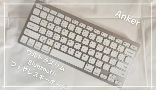 【Anker ウルトラスリム Bluetooth ワイヤレスキーボード レビュー】ペアリングも簡単