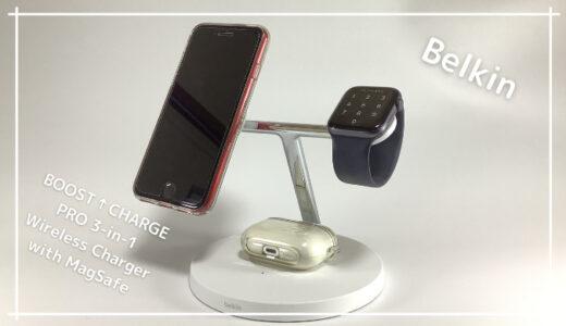 【Belkin MagSafe 3in1 ワイヤレス充電器レビュー】3in1でApple Watchも充電できる【おすすめ】