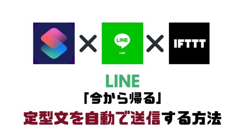 【LINE】「今から帰る」定型文を自動送信する方法【ios14】【IFTTT】