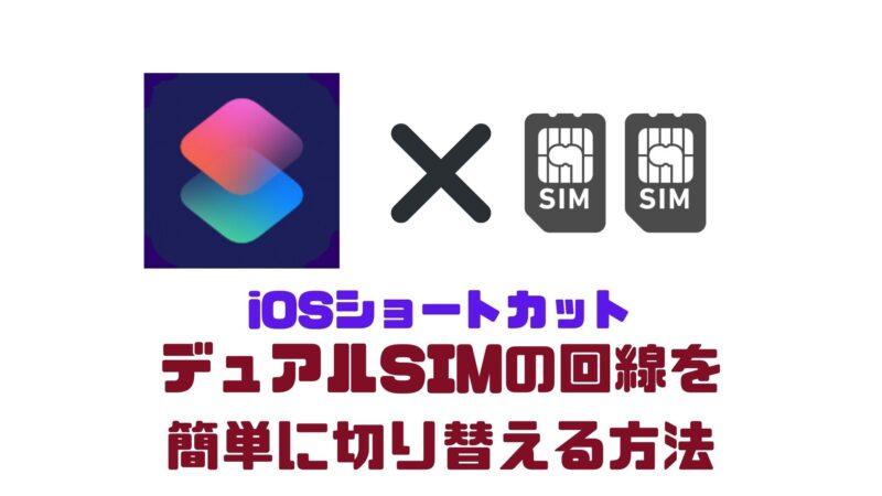 【iOS14】デュアルSIMの回線を簡単に切り替えるショートカット【iPhone】
