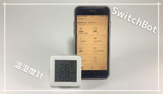 【SwitchBot 温湿度計レビュー】エアコンの最適化方法・IFTTTとの連携方法も紹介|おすすめ
