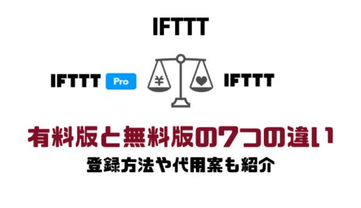 【IFTTT Pro】有料版と無料版の7つの違い【2021最新 登録方法や代用案も紹介】