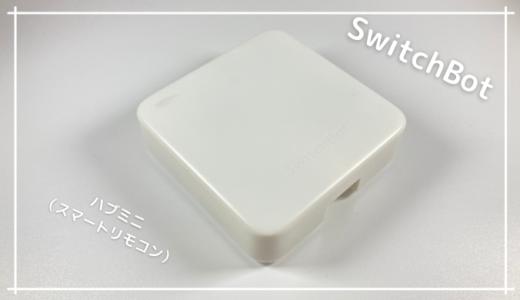 【SwitchBot ハブミニ レビュー】コスパ抜群でおすすめのスマートリモコン【比較 Alexa連携】