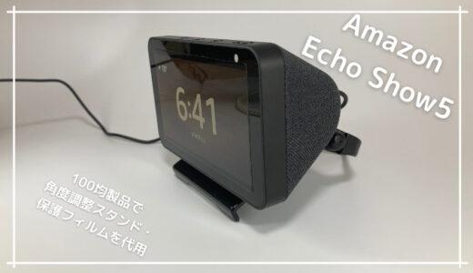 【Echo Show5】 100均で角度調整スタンドと保護フィルムを代用する【ほぼ純正品】