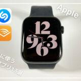 【2021最新】Apple Watch 本当に使うおすすめアプリ13選|なにができるの?