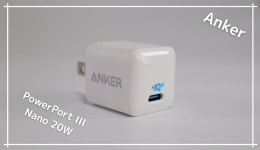 【Anker PowerPort III Nano 20W レビュー】iPhone用USB-C充電器におすすめ【新型と比較】
