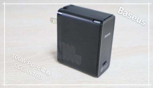 【レビュー】QC5.0搭載・MacBook Proも最大速度充電できる100W充電器【Baseus CCGAN100】