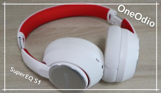 【レビュー】おしゃれでノイズキャンセリングも優秀なワイヤレスヘッドフォン【OneOdio SuperEQ S1】