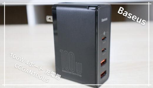 【レビュー】4ポート搭載・最大100W出力可能でMacBookProも急速充電できる充電器【Baseus CCGAN100US】
