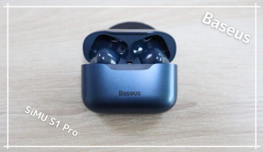 【レビュー】超軽量でANCも搭載のコスパ良好完全ワイヤレスイヤホン【Baseus SiMU S1 Pro】