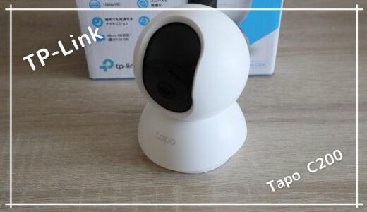 【TP-Link Tapo C200レビュー】屋内での見守り、防犯に最適 コスパ抜群のネットワークカメラ【4000円台】